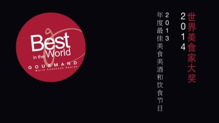 Gourmand_Awards_2014_Winners_May_21_001